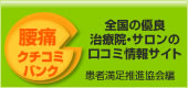 腰痛クチコミバンク 治療院・サロンの口コミ情報サイト